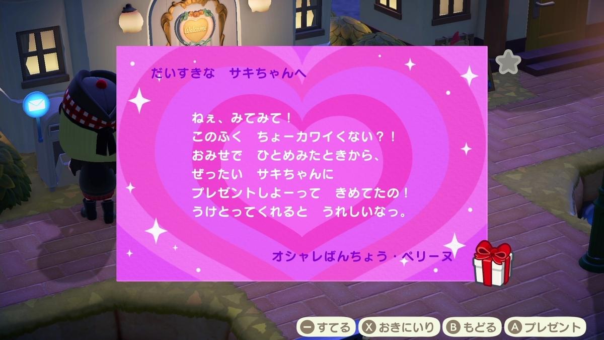 f:id:saki_yukino:20201123211326j:plain