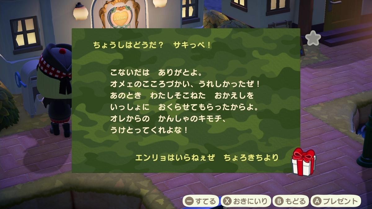 f:id:saki_yukino:20201123211330j:plain