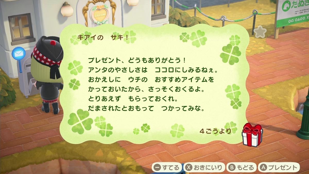 f:id:saki_yukino:20201124135748j:plain