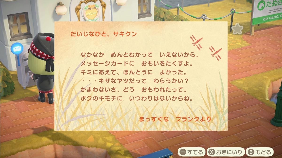 f:id:saki_yukino:20201124135753j:plain