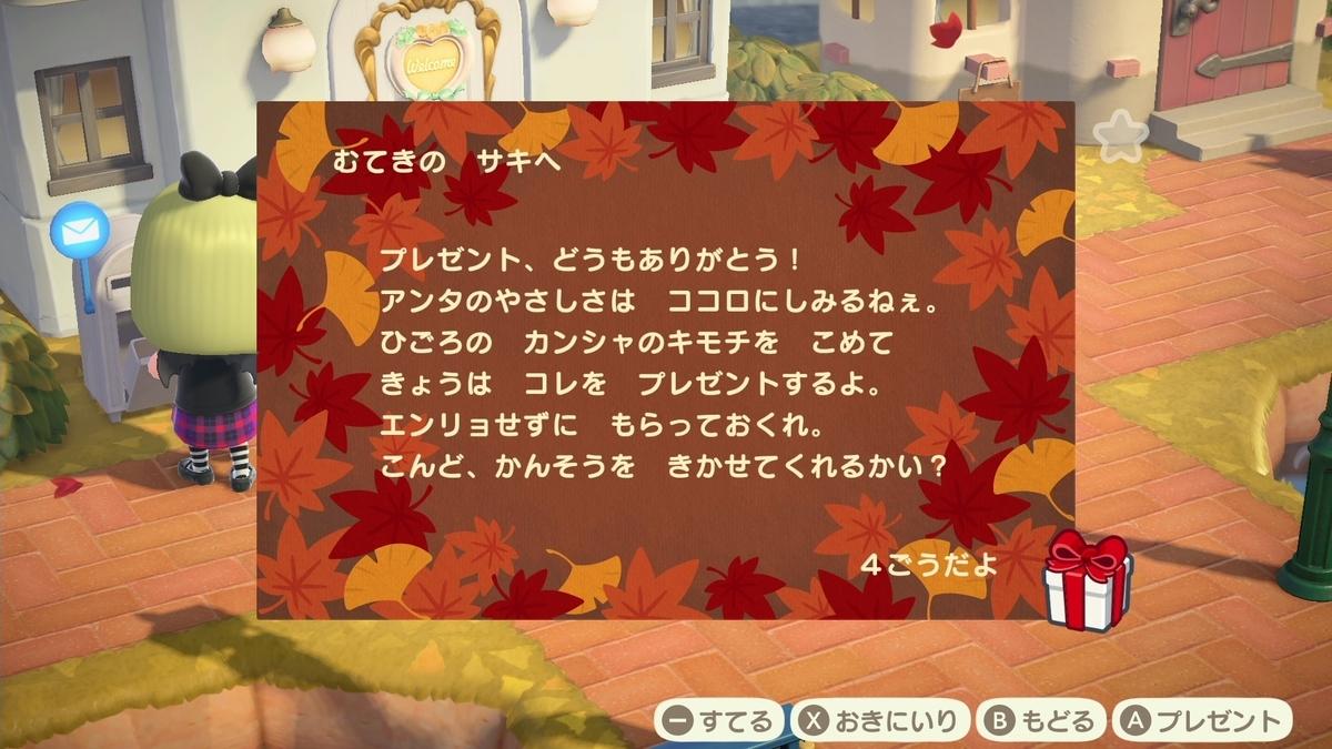 f:id:saki_yukino:20201125122144j:plain