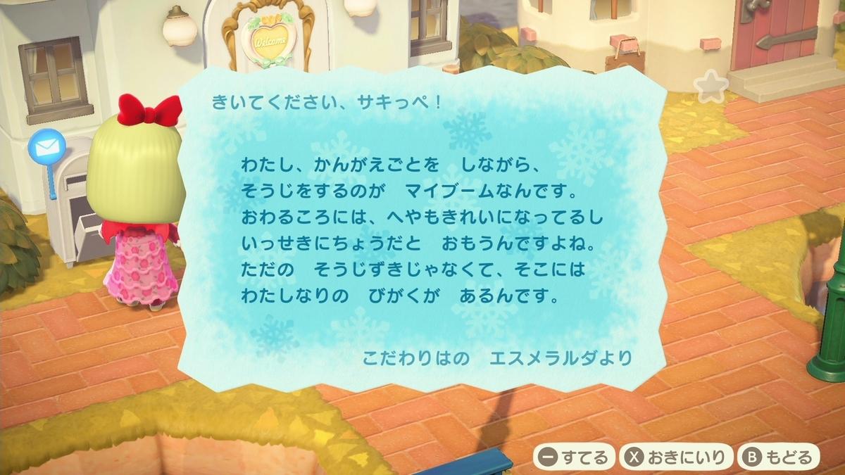 f:id:saki_yukino:20201126181238j:plain