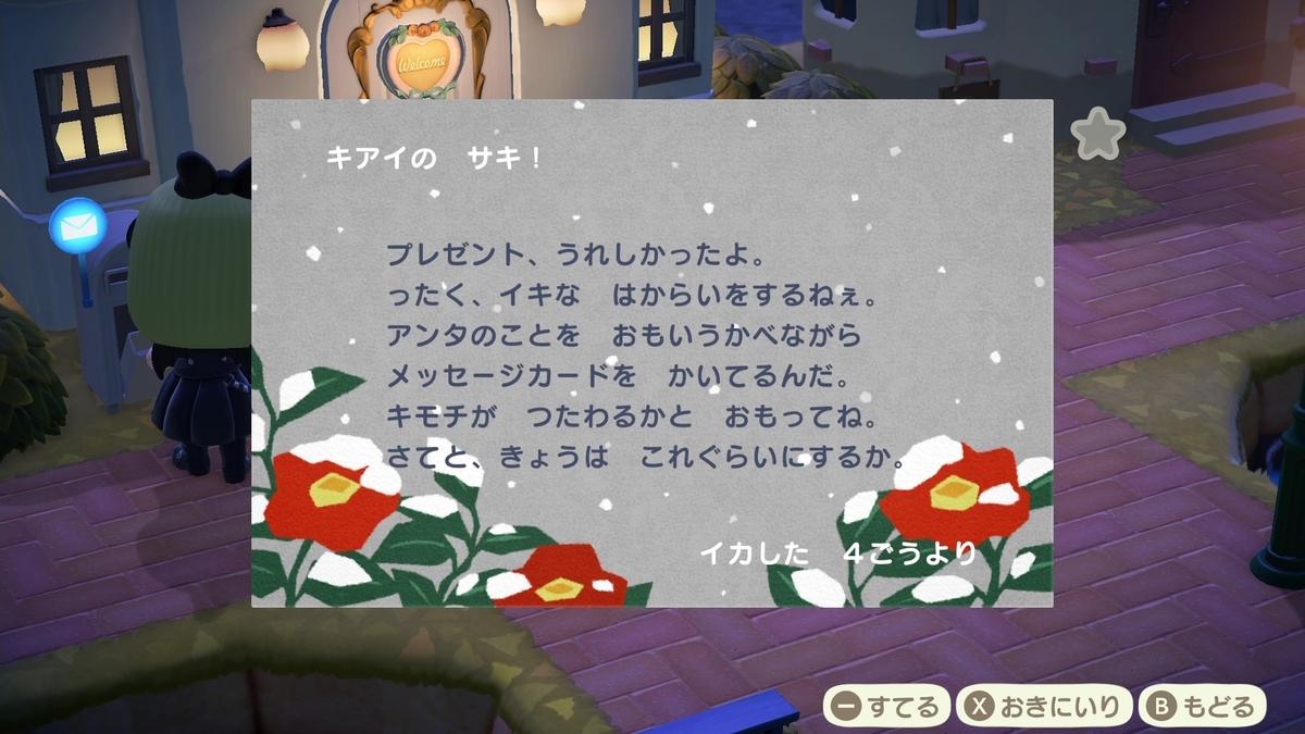 f:id:saki_yukino:20201127215538j:plain