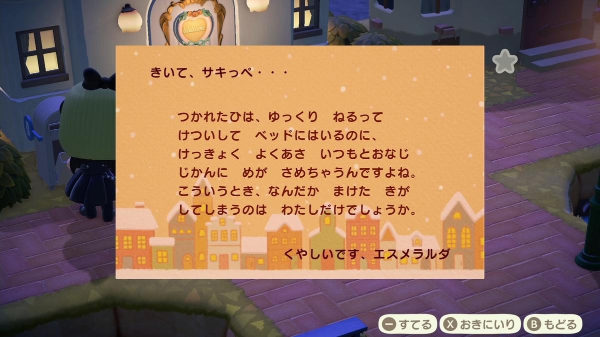 f:id:saki_yukino:20201127215542j:plain