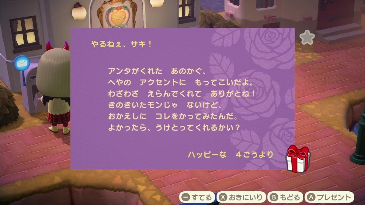 f:id:saki_yukino:20201128211129j:plain