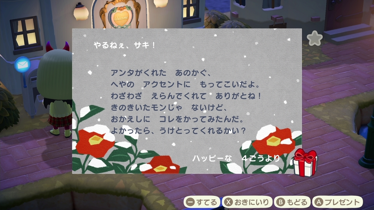 f:id:saki_yukino:20201129221907j:plain