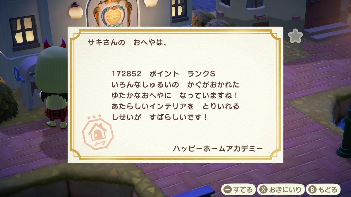 f:id:saki_yukino:20201129221912j:plain