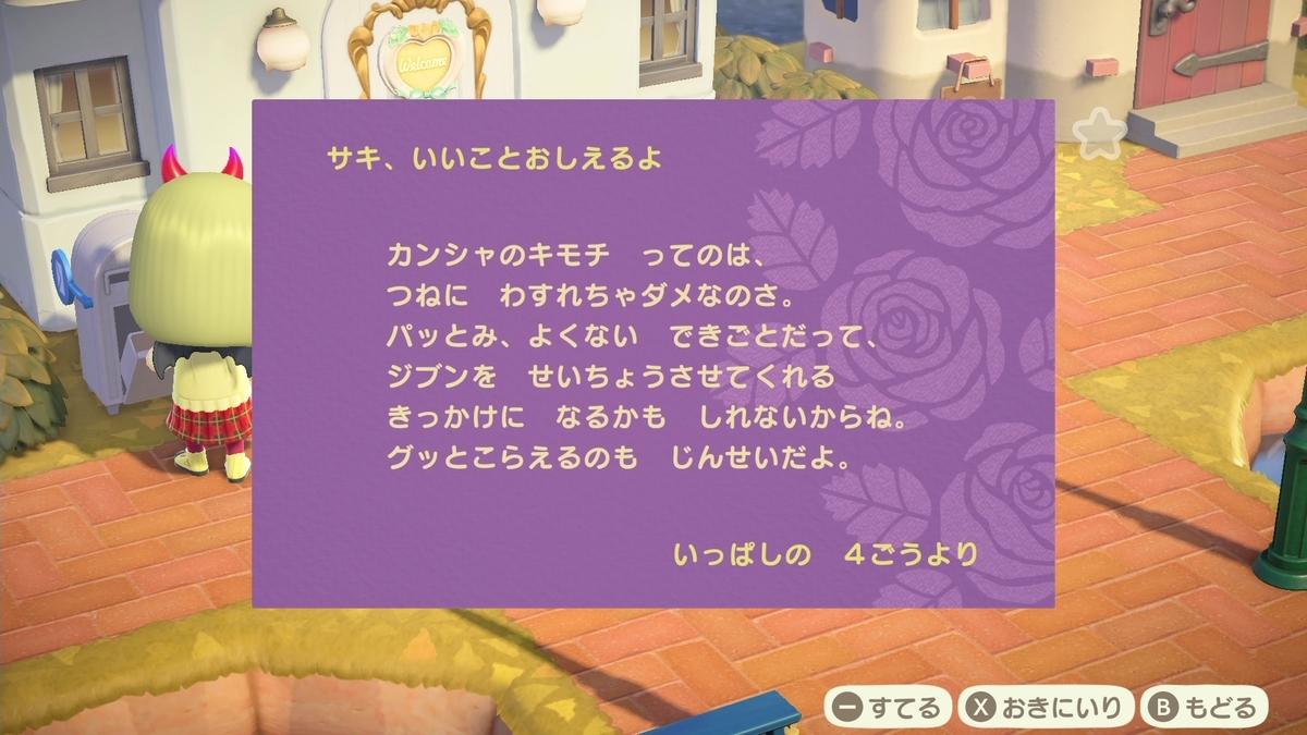 f:id:saki_yukino:20201130143125j:plain