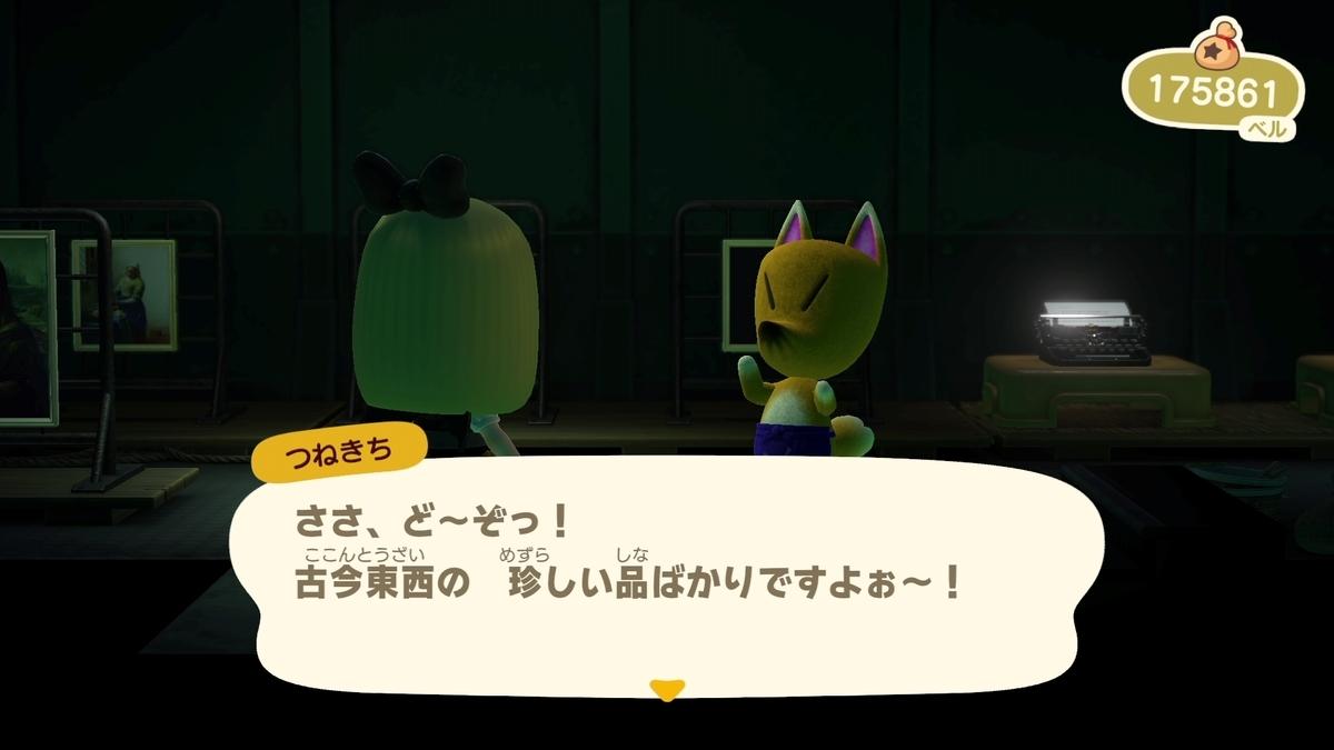 f:id:saki_yukino:20201201115434j:plain