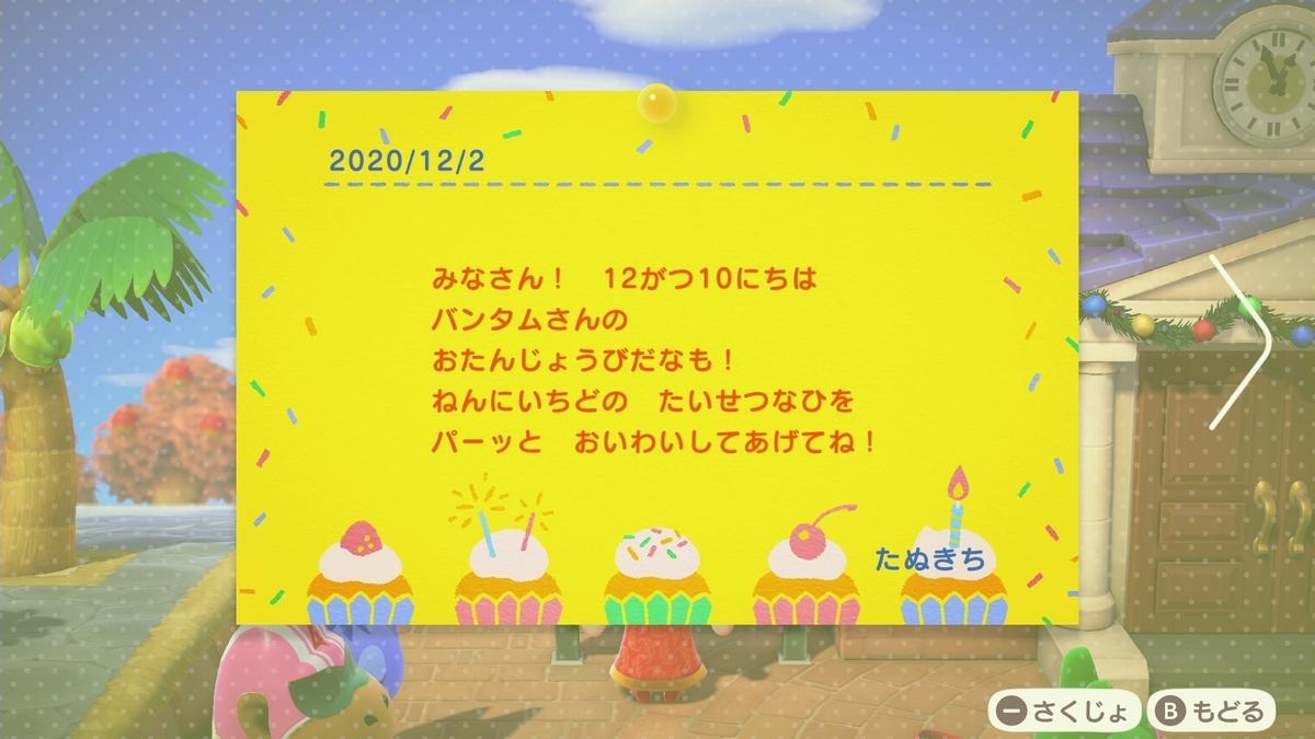 f:id:saki_yukino:20201202134758j:plain