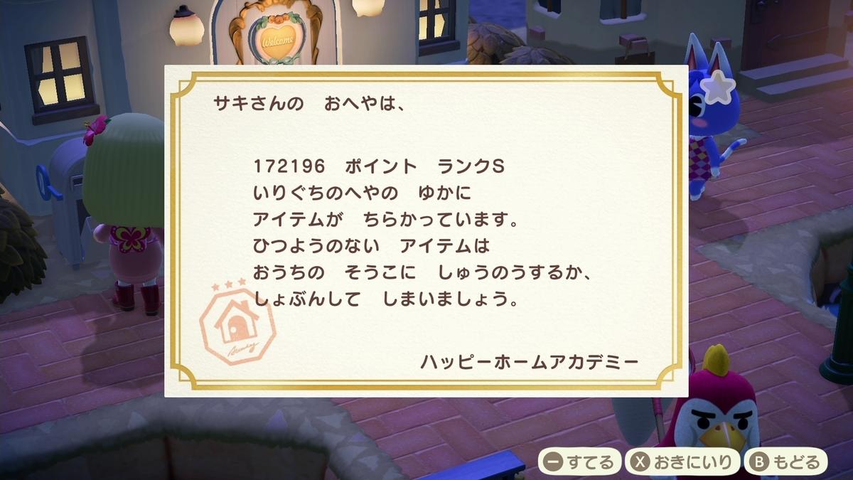 f:id:saki_yukino:20201206215403j:plain