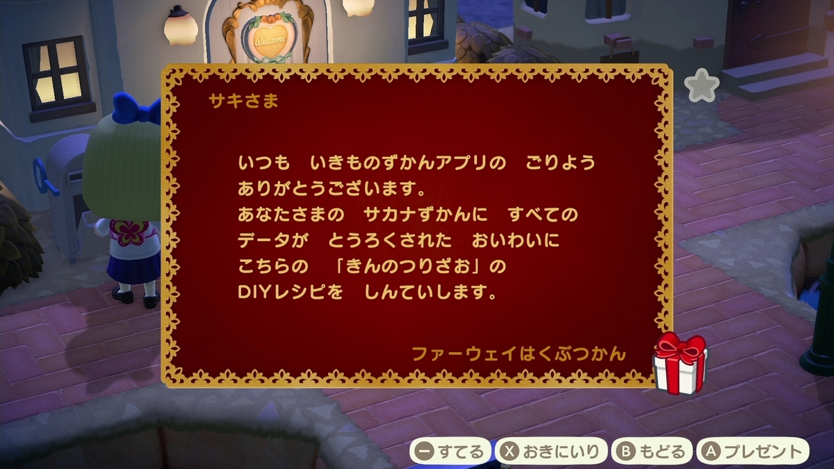 f:id:saki_yukino:20201207220959j:plain