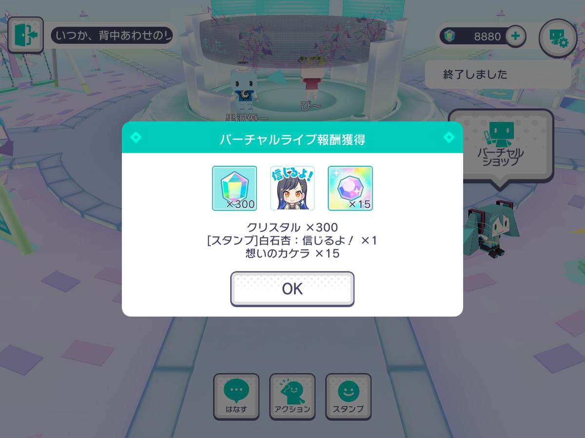 f:id:saki_yukino:20201210182344p:plain