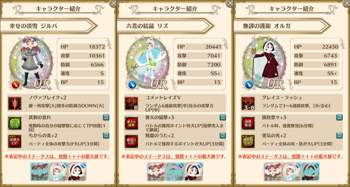 f:id:saki_yukino:20201211222959p:plain