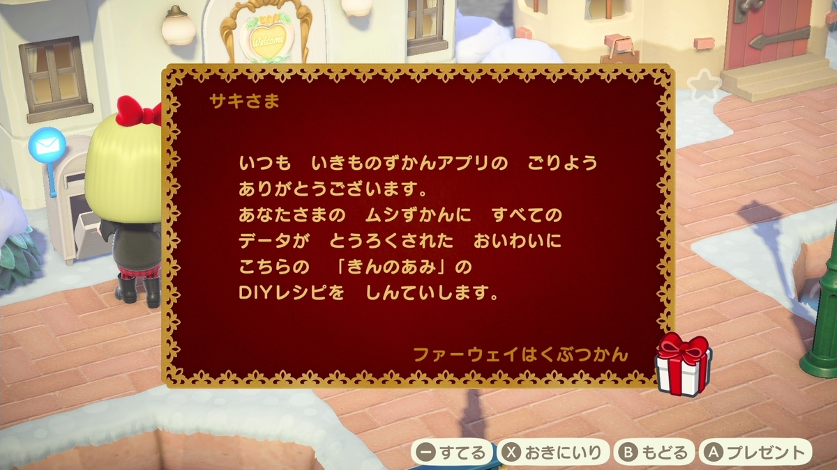 f:id:saki_yukino:20201212143912j:plain