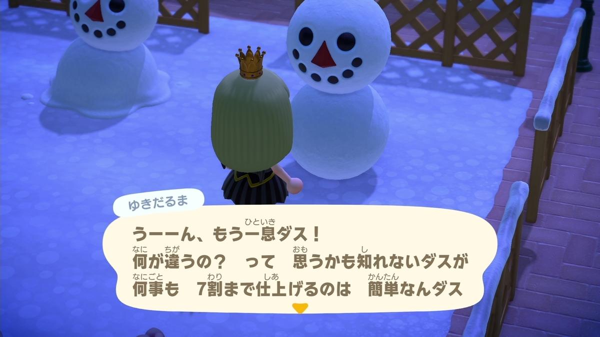f:id:saki_yukino:20201213221551j:plain