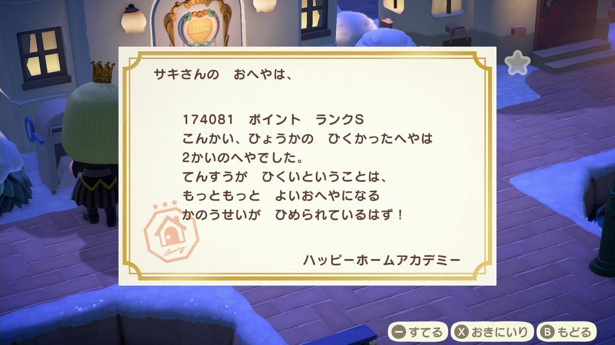 f:id:saki_yukino:20201213221601j:plain