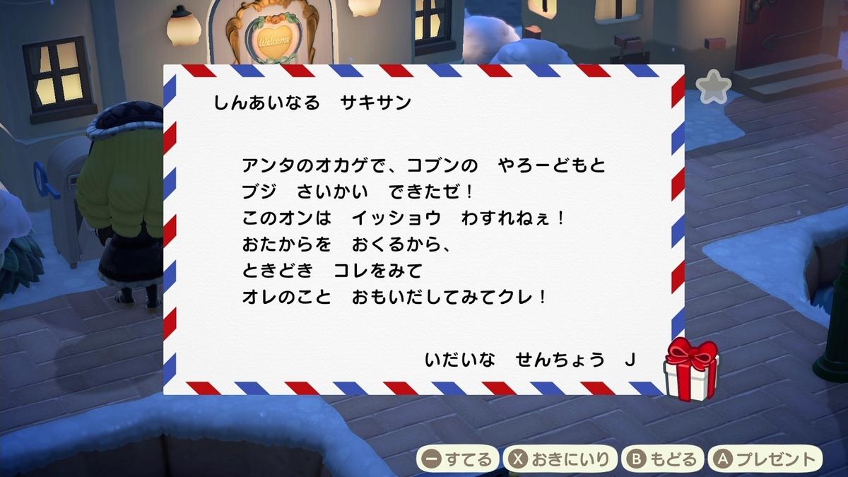 f:id:saki_yukino:20201218214751j:plain