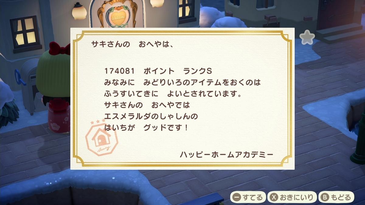 f:id:saki_yukino:20201220215450j:plain
