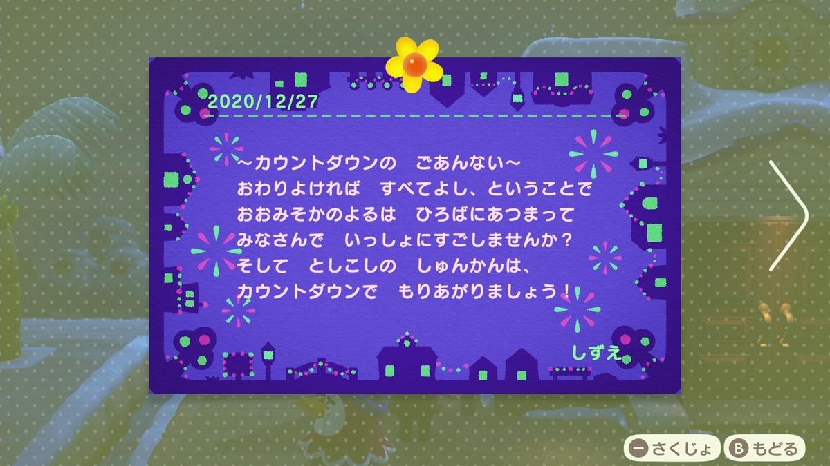 f:id:saki_yukino:20201227201658j:plain