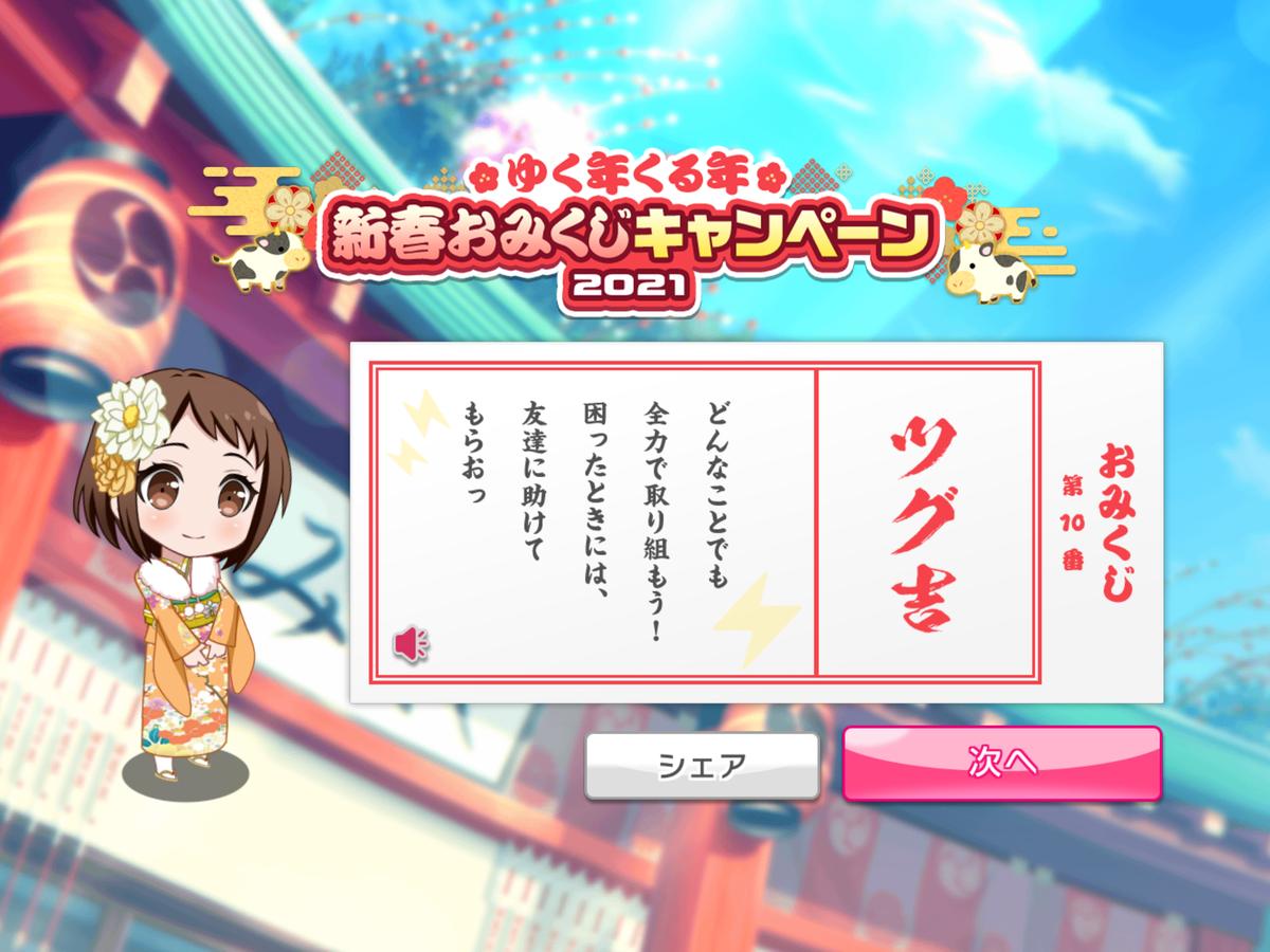 f:id:saki_yukino:20210101130502p:plain