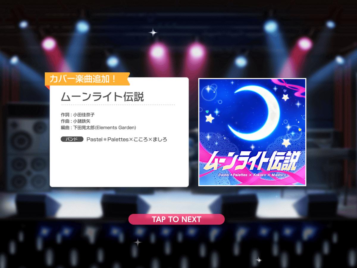 f:id:saki_yukino:20210101142229p:plain