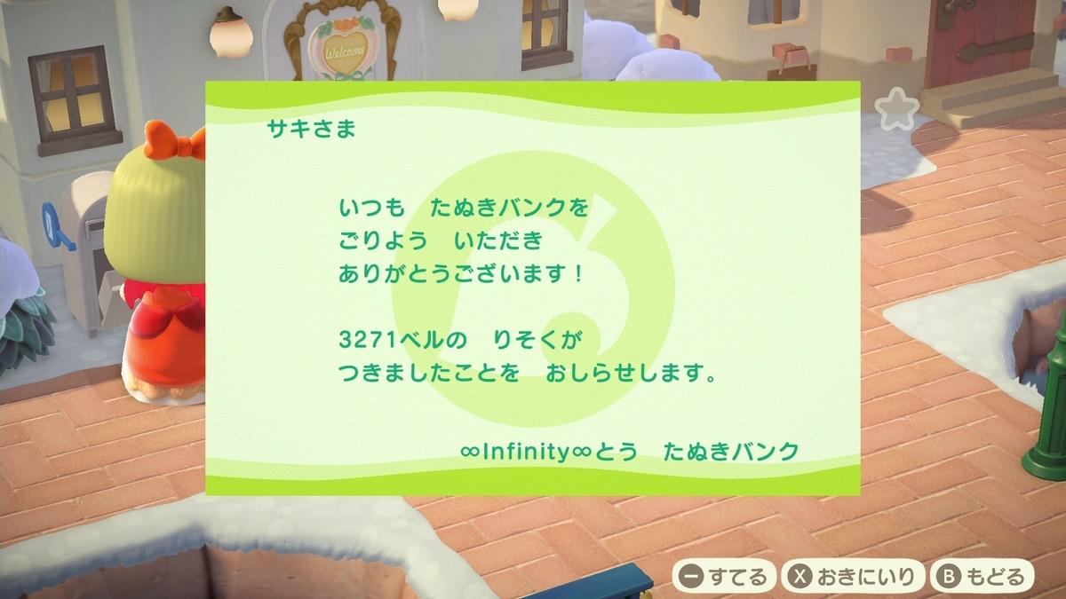 f:id:saki_yukino:20210101165924j:plain