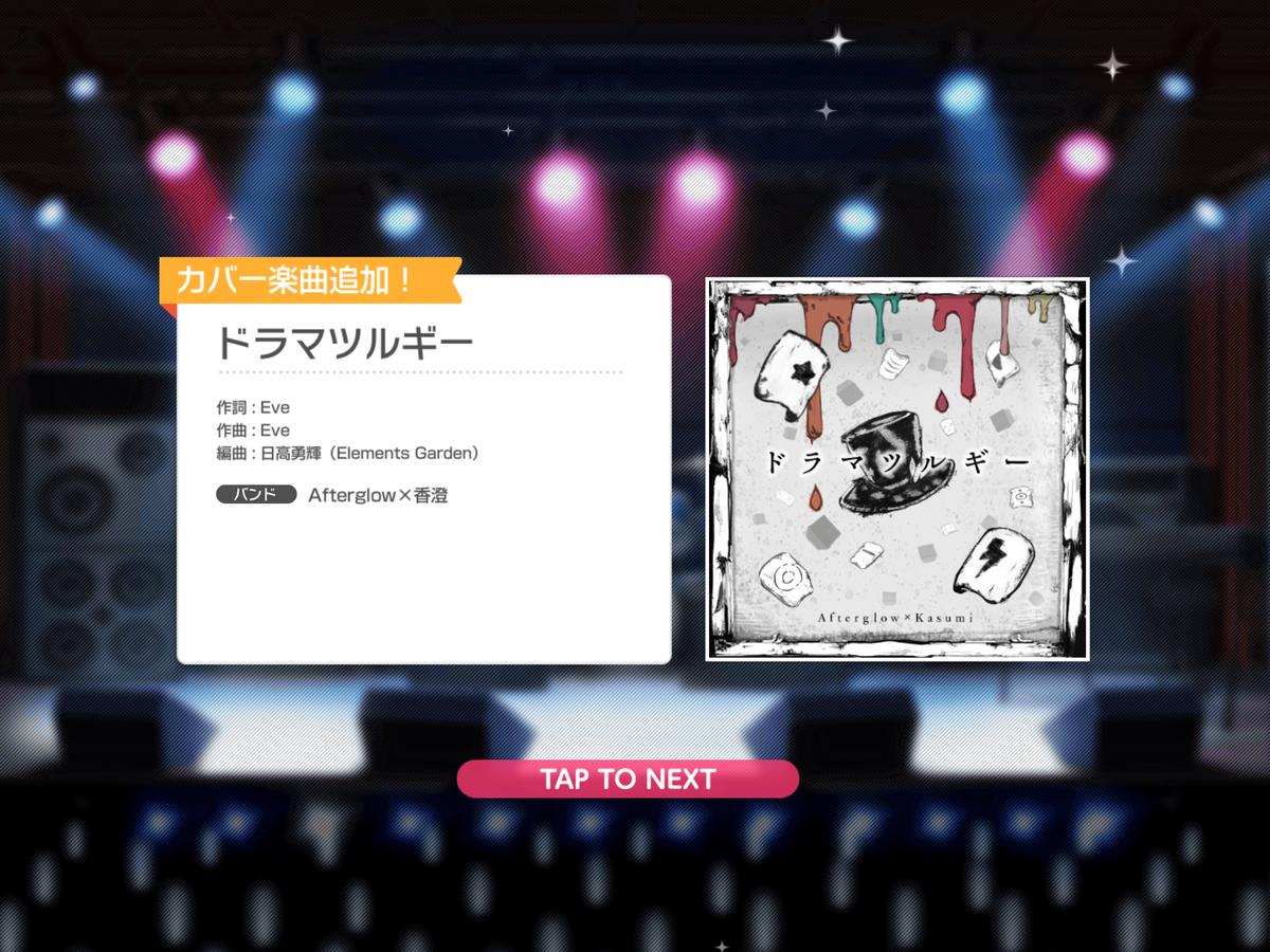 f:id:saki_yukino:20210102144150p:plain