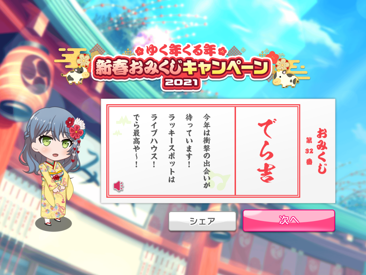 f:id:saki_yukino:20210102144209p:plain