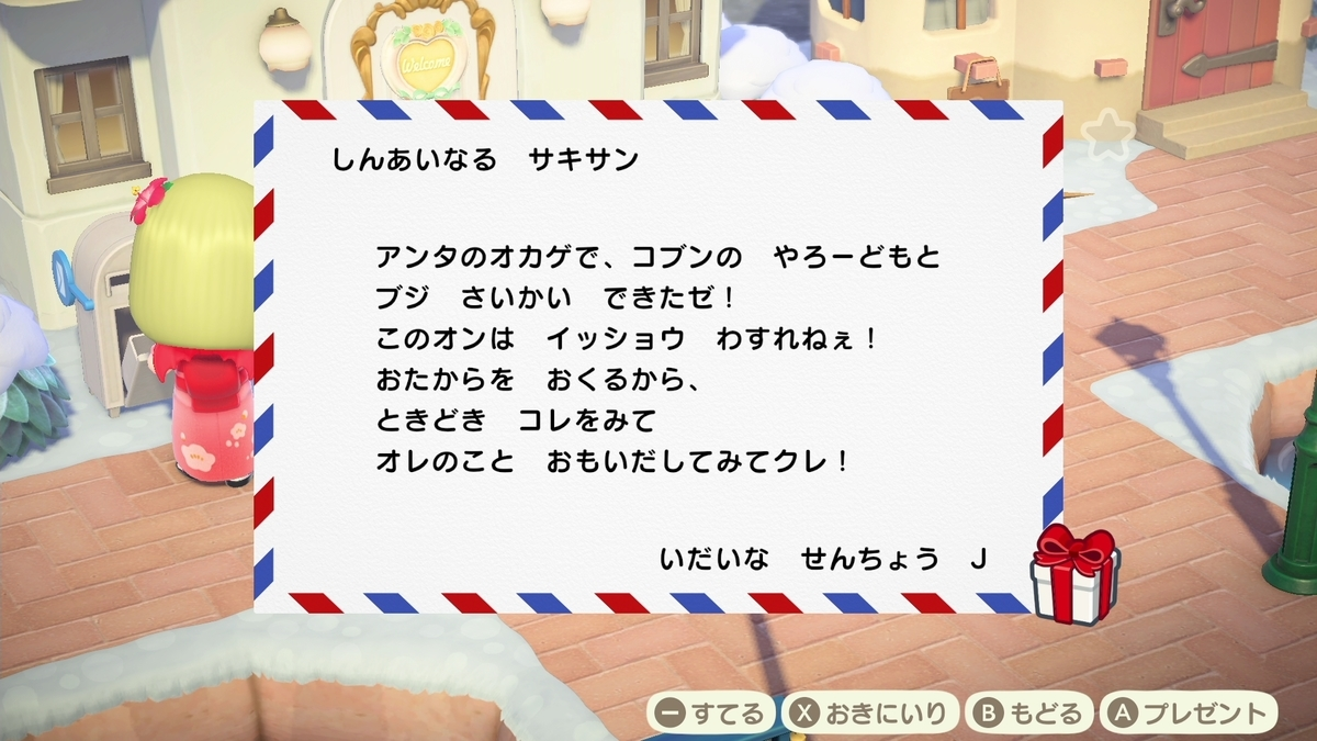 f:id:saki_yukino:20210102144702j:plain
