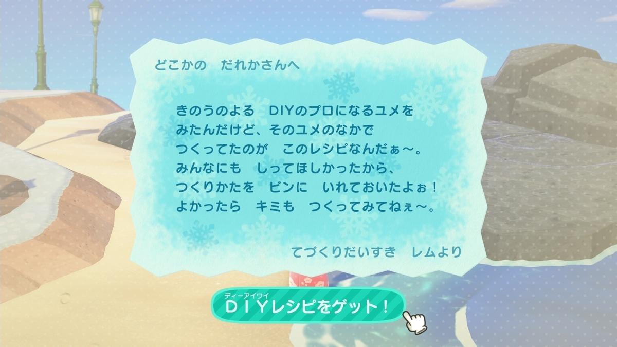 f:id:saki_yukino:20210102144706j:plain