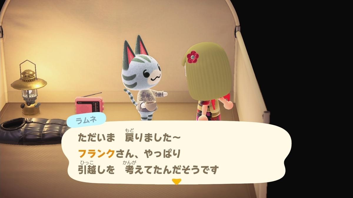f:id:saki_yukino:20210102144716j:plain