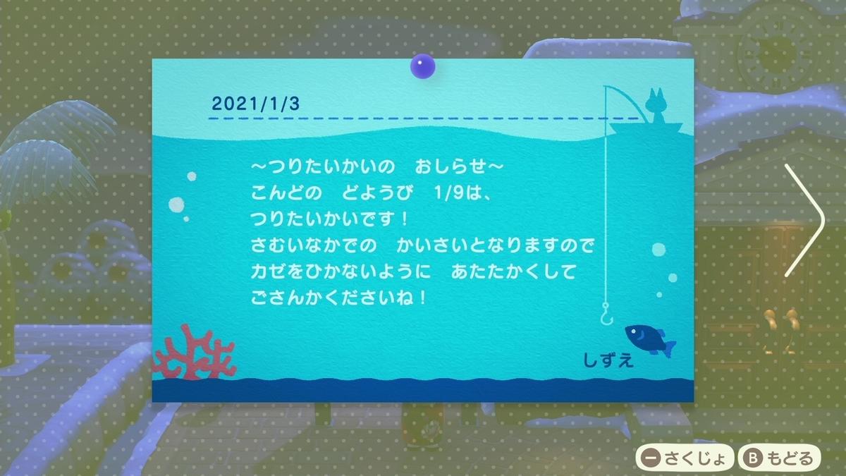 f:id:saki_yukino:20210103222624j:plain
