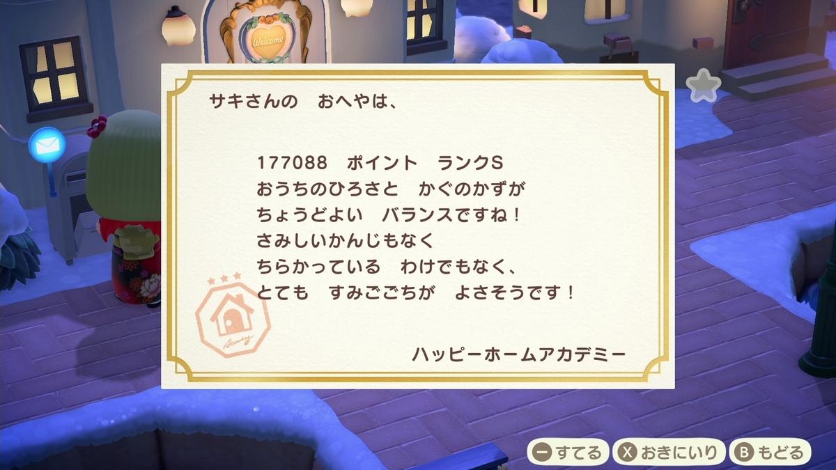 f:id:saki_yukino:20210103222633j:plain