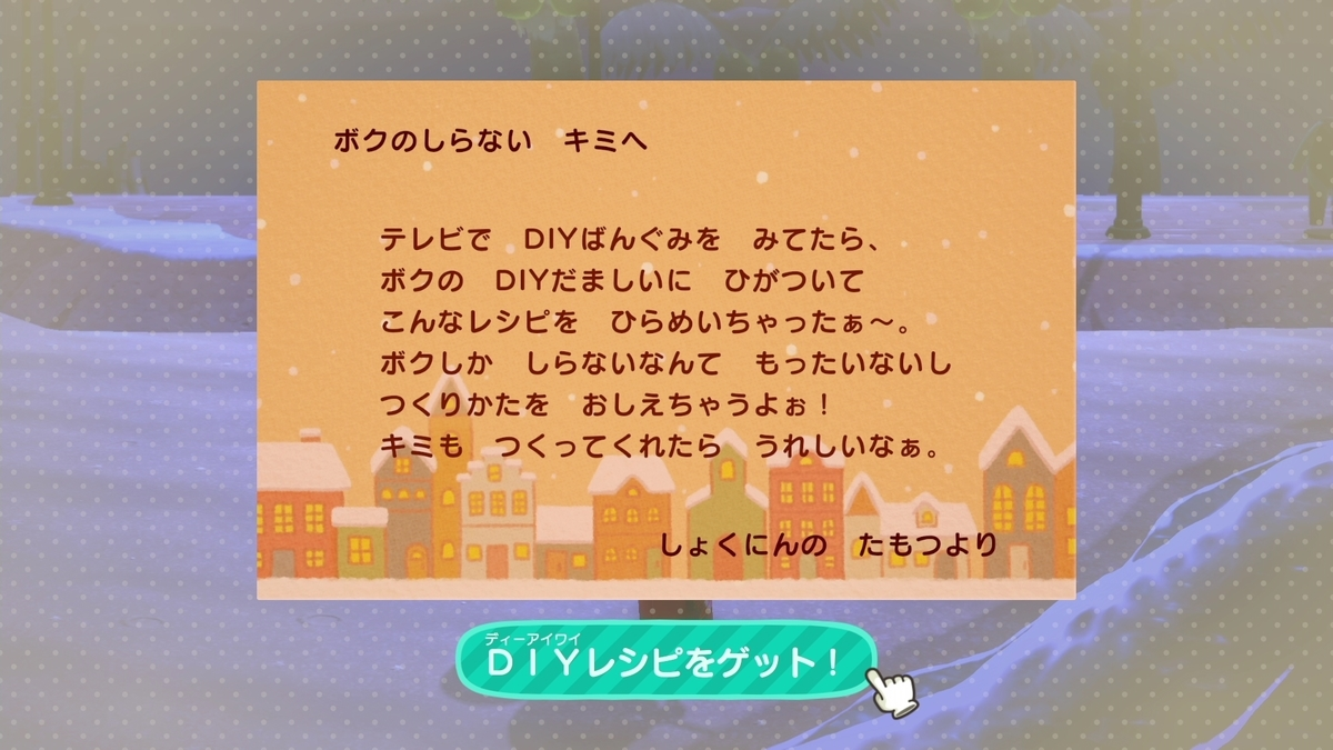 f:id:saki_yukino:20210103222636j:plain