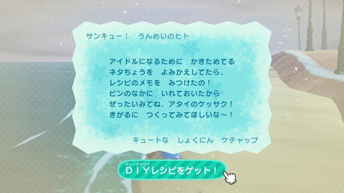 f:id:saki_yukino:20210105113318j:plain