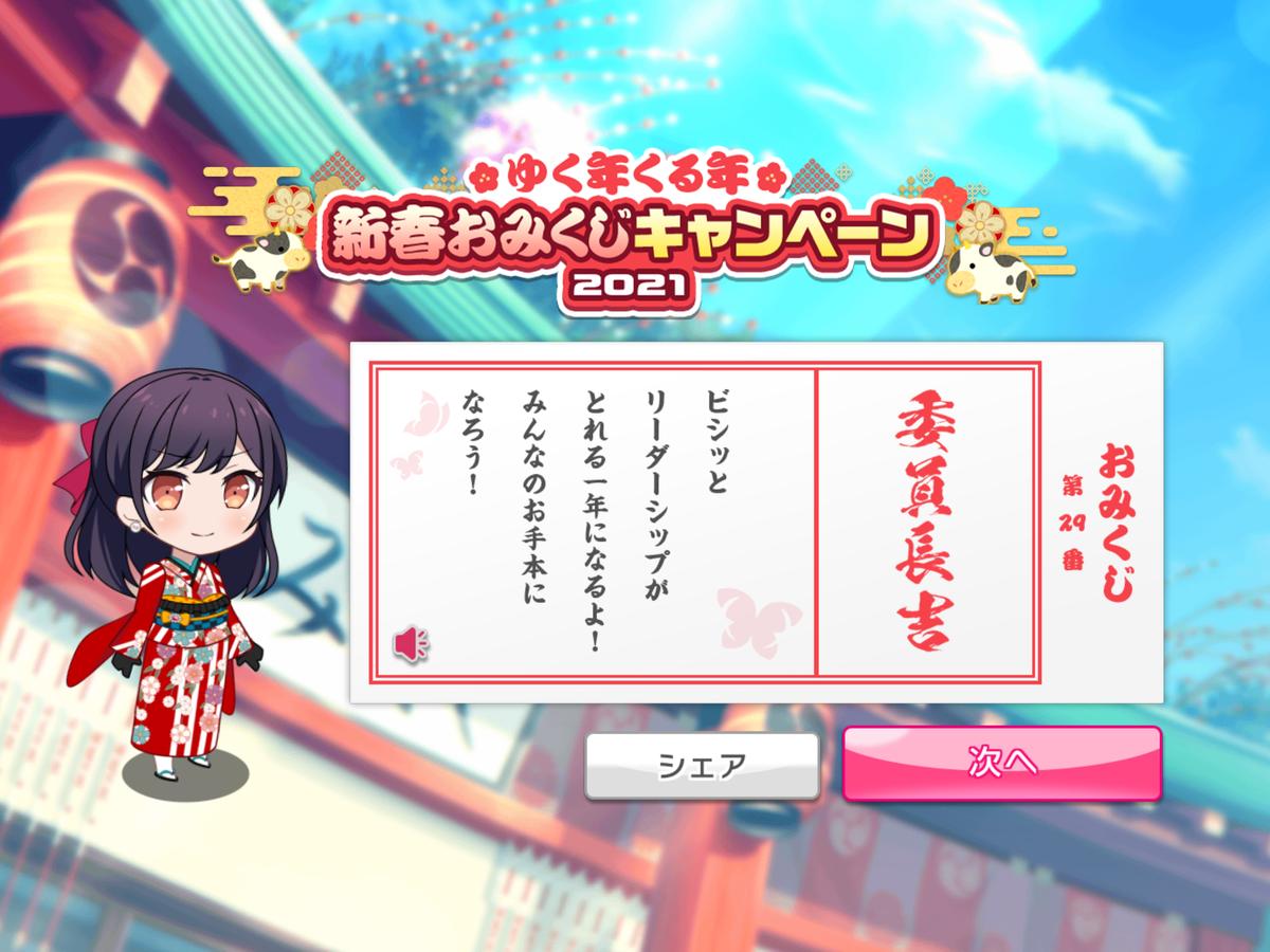 f:id:saki_yukino:20210107152706p:plain