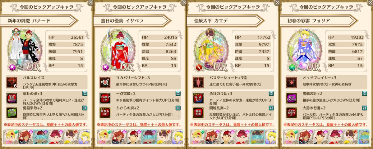 f:id:saki_yukino:20210107194519p:plain