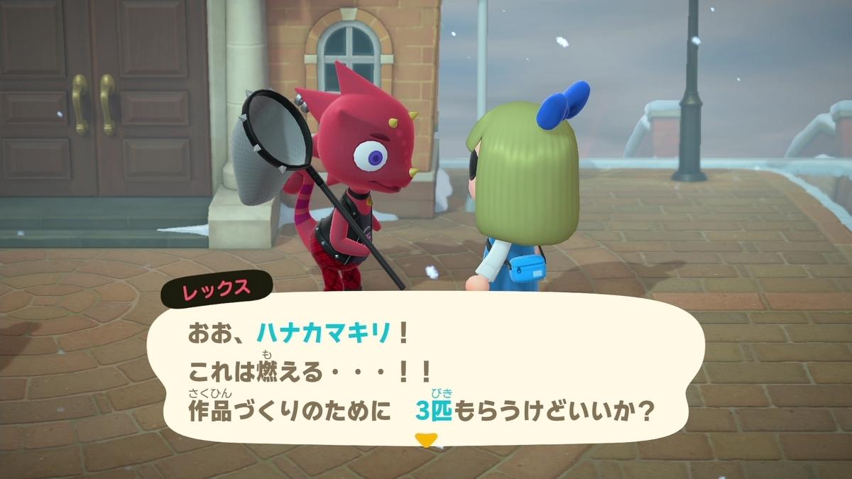 f:id:saki_yukino:20210108131425j:plain