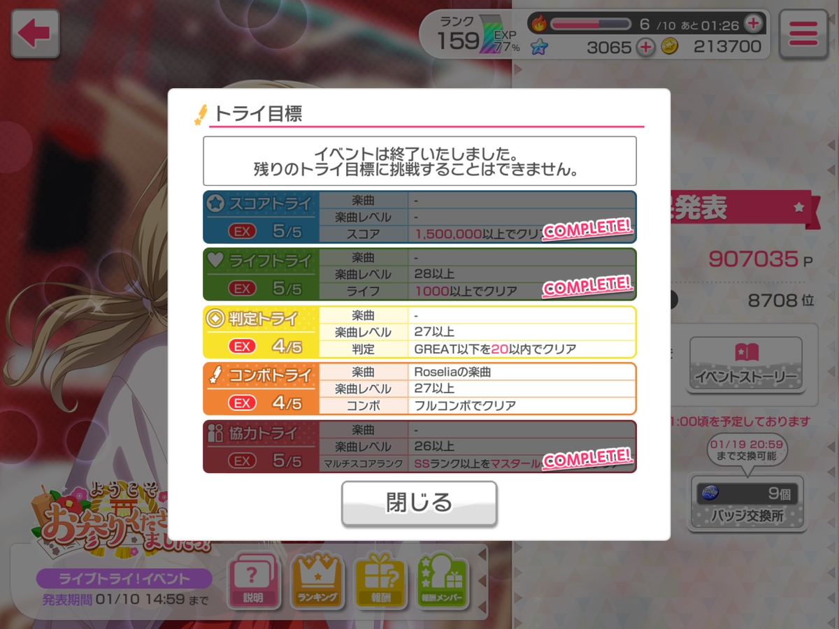 f:id:saki_yukino:20210110183813p:plain