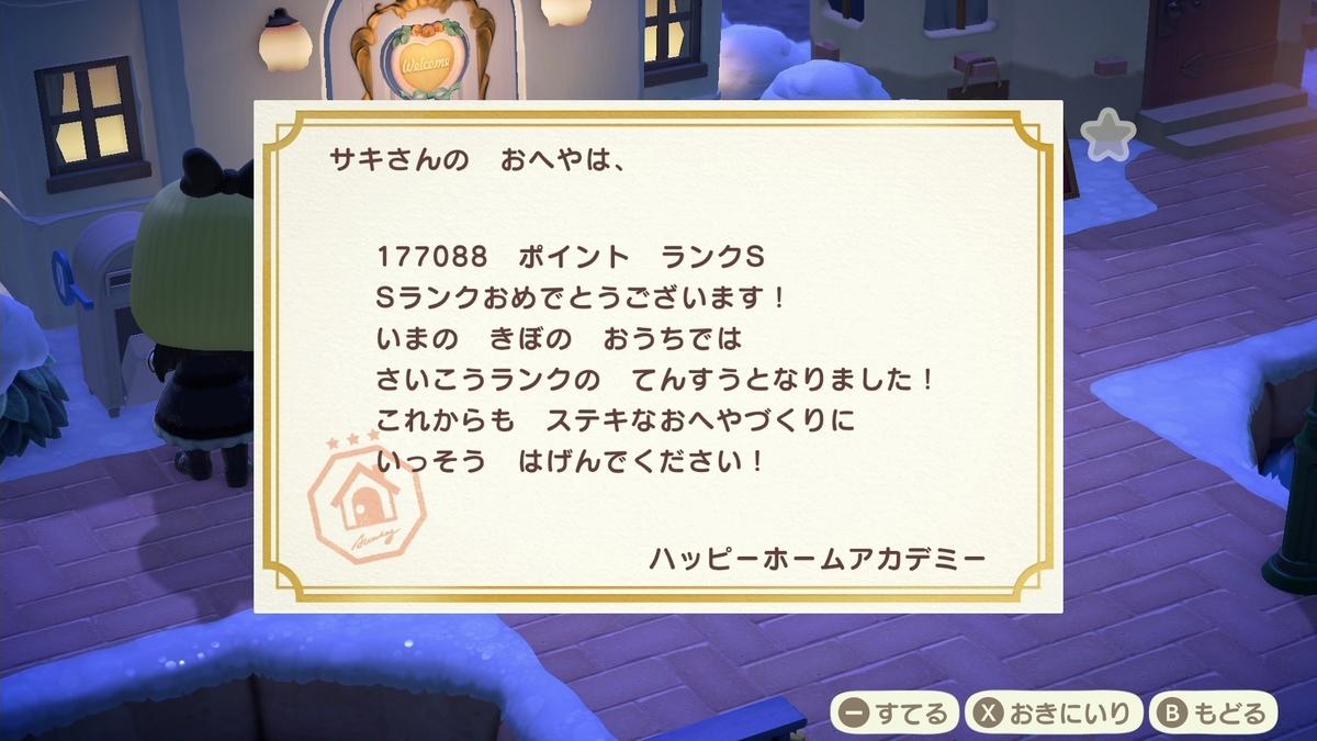 f:id:saki_yukino:20210110220636j:plain