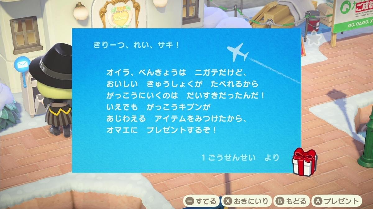 f:id:saki_yukino:20210111150949j:plain