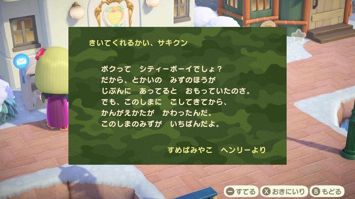 f:id:saki_yukino:20210112114926j:plain