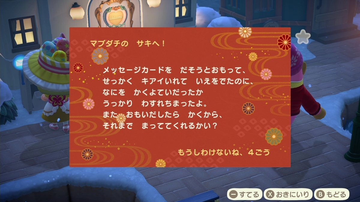 f:id:saki_yukino:20210114011226j:plain