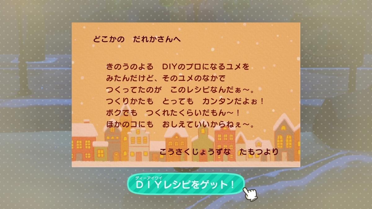 f:id:saki_yukino:20210114211459j:plain