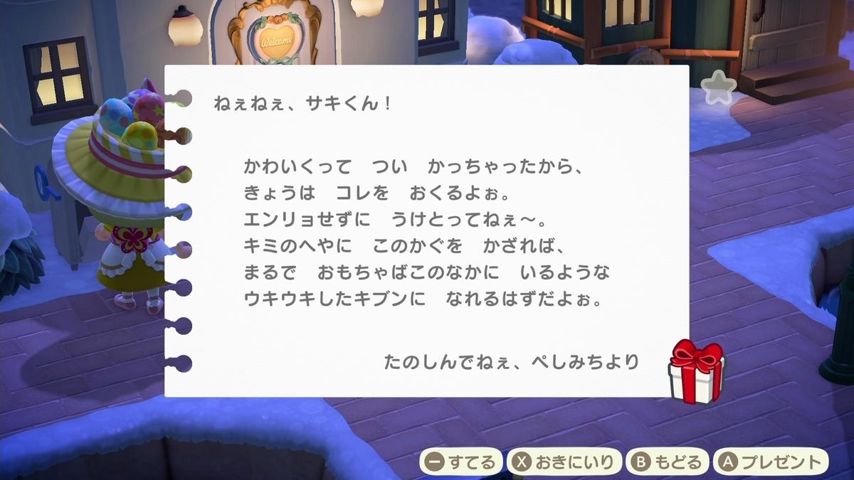 f:id:saki_yukino:20210115215525j:plain