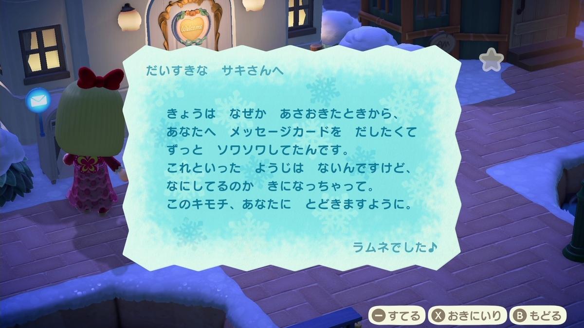 f:id:saki_yukino:20210116223046j:plain