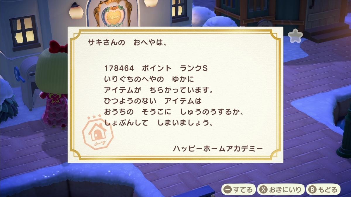 f:id:saki_yukino:20210118031639j:plain