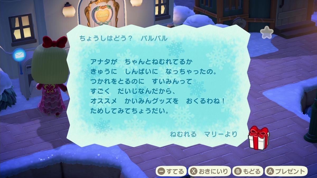 f:id:saki_yukino:20210118031647j:plain