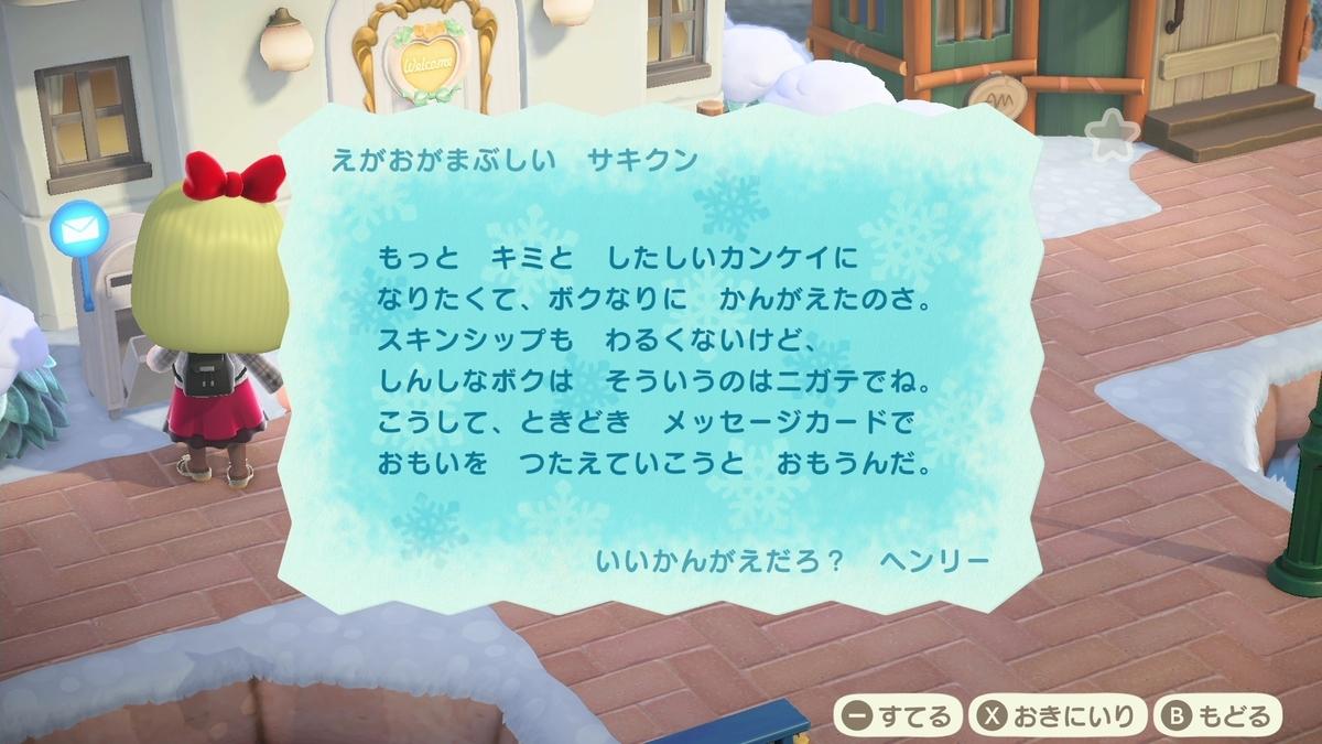 f:id:saki_yukino:20210119105246j:plain